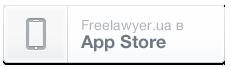 Бесплатная юридическая консультация онлайн в Украине